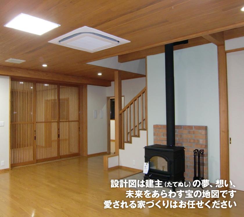 設計図は建主(たてぬし)の夢、想い、 未来をあらわす宝の地図です愛される家づくりはお任せください