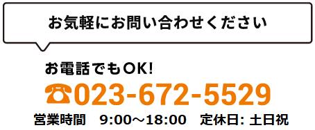 お電話 023-672-5529 でもお問い合わせいただけます。